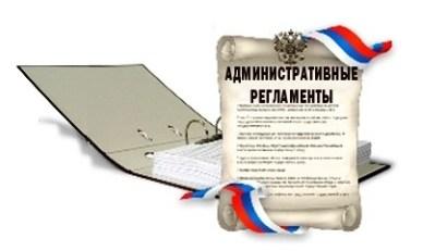 reglamenti_administrativnie