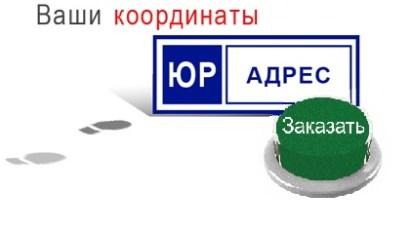 adress_ur
