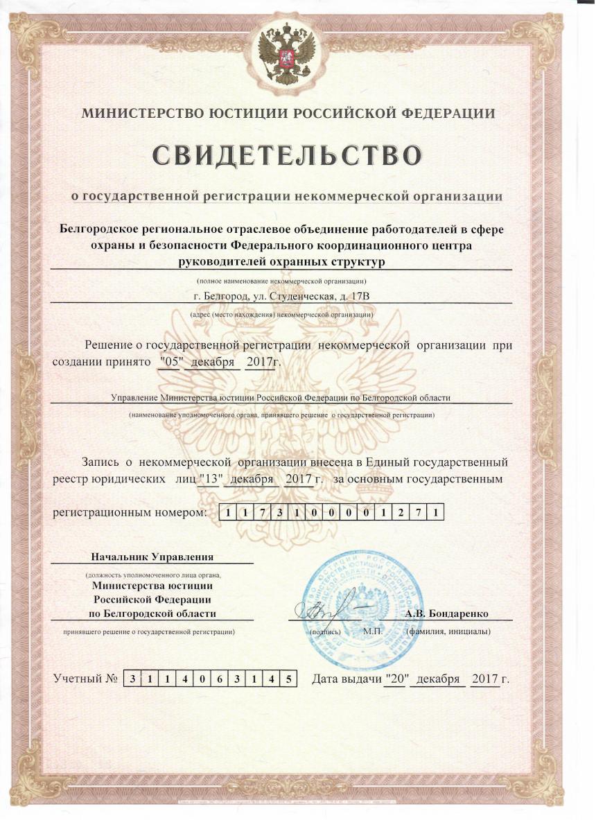 ROOR_belgorod1