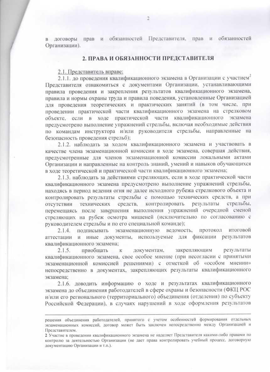 Tipovie_pravila -2