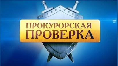Prok_proverka2
