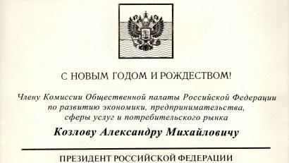pozdravlenie_Putina_7