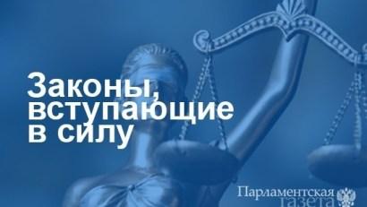 zakoni_novie