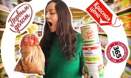 365 дней, первым делом, красная цена, дешевые продукты, Лента, Дикси, Пятерочка, горошек, чай, печенье, проверка, дегустация, тест еды