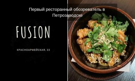 Петрозаводск, ресторан, дежавю, ягель, хан-ган, the кухня, fusion