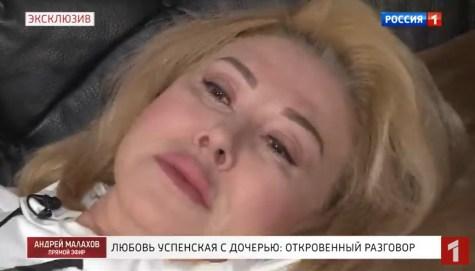 Любовь Успенская, певица
