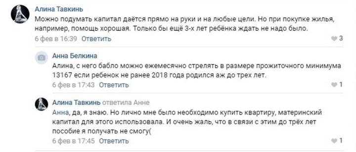 маткапитал, выплаты, Петрозаводск