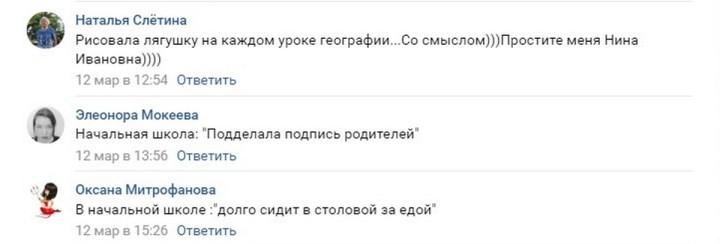 "комментарий, ""ВКонтакте"""