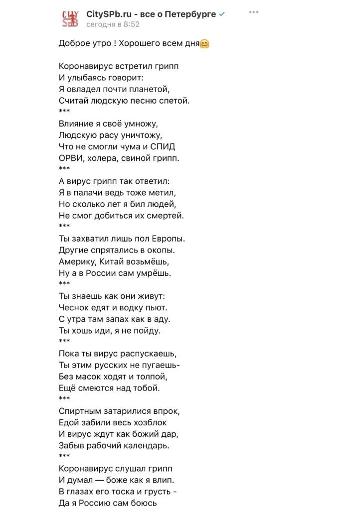 стихи, коронавирус, подборка