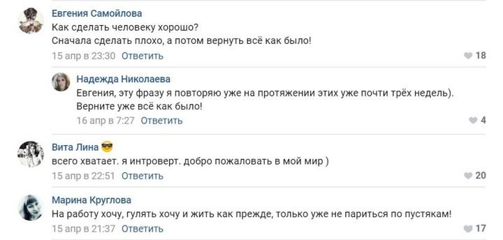 комментарий, ВКонтакте, карантин