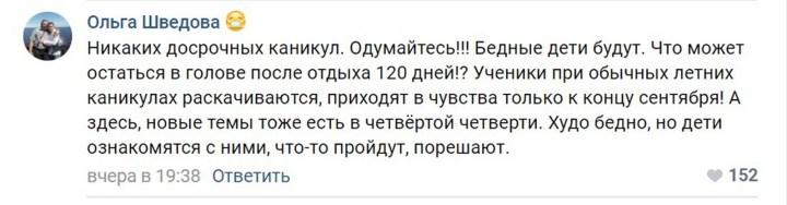 комментарий, Вконтакте, дистанционное обучение