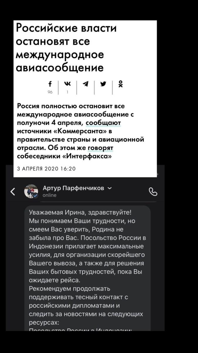 Родина, Ёшина, туристка, Парфенчиков
