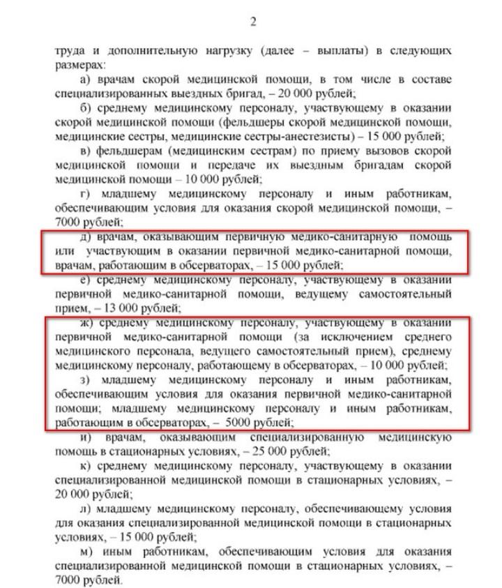 постановление, роддом, Петрозаводск