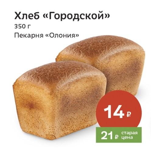 хлеб, черный, городской, буханка, олония, акция, купить продукты, петрозаводск, магазин, скидки, цены, антикризисная программа