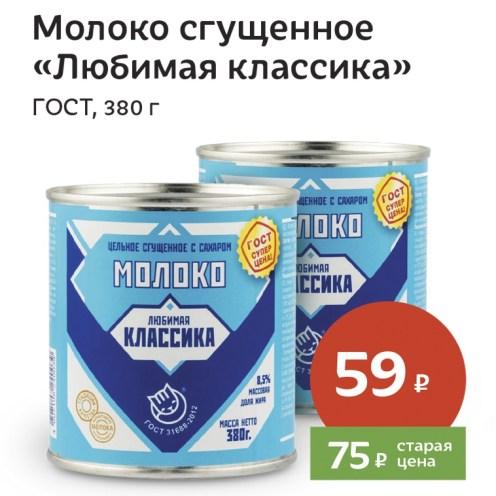 сгущенка, сгущеное молоко, олония, акция, купить продукты, петрозаводск, магазин, скидки, цены, антикризисная программа