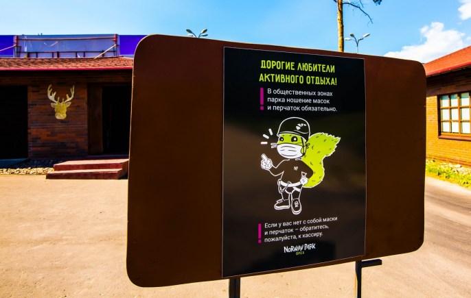 норвей парк петрозаводск, карелия, мама года 2020, веревочный парк, лотос плаза, norway park karelia