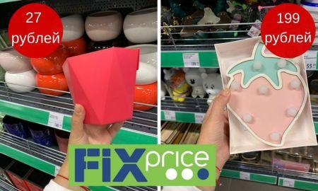 fix price, фикс прайс, фиксированные цены, магазин, дешево, покупки, новинки, домашний декор