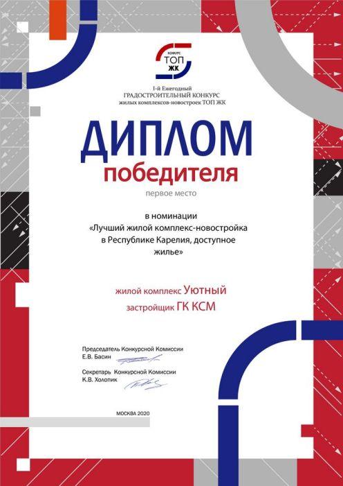 диплом 2972355001_Группа компаний КСМ_Республике Карелия доступное жилье_первое место (генератор)