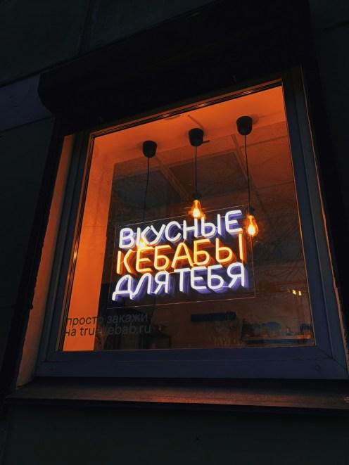реклама, неон карелия, неон, петрозаводск, заказать неоновую лампу, неоновая вывеска, доставка, карелия, neon karelia, идеи