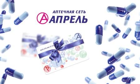 петрозаводск, аптека апрель, акции