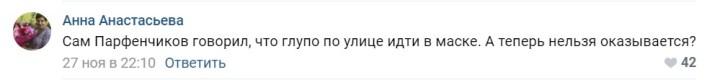 комментарий, ВКонтакте