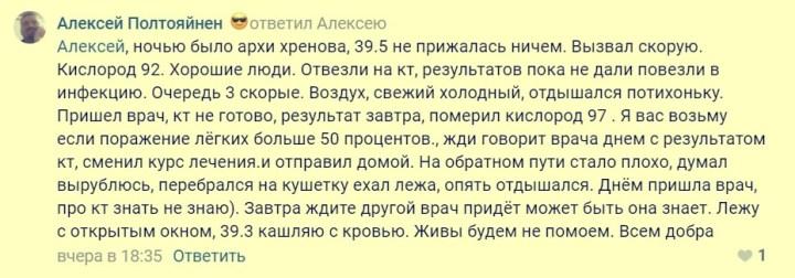 ковид, Петрозаводск