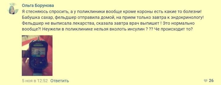 Петрозаводск, коронавирус