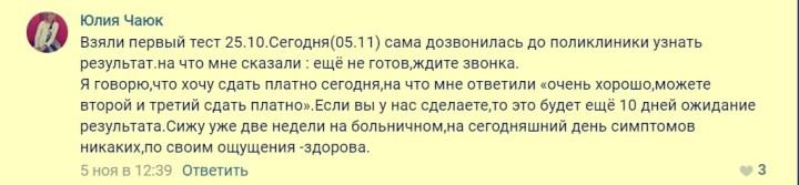 Петрозаводск, коронавирус, болезнь