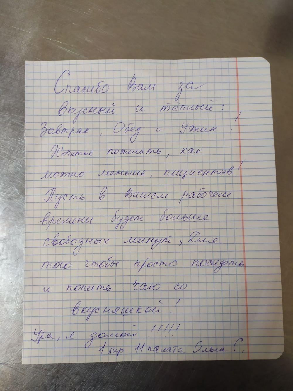отзыв пациента о еде