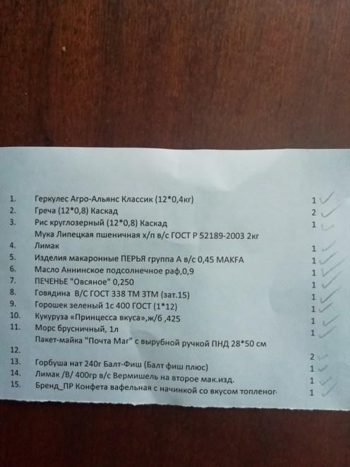 Списки продуктов на многодетную семью, школа №2 Петрозаводска