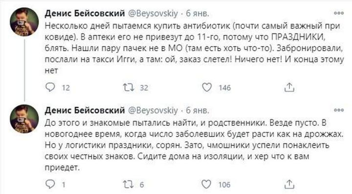 Бейсовский, Твиттер, блог