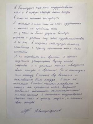 Pismo_Shamsutdinova