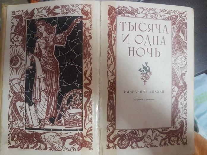 Фото: Юлия Пучкова. Книга 1956 года