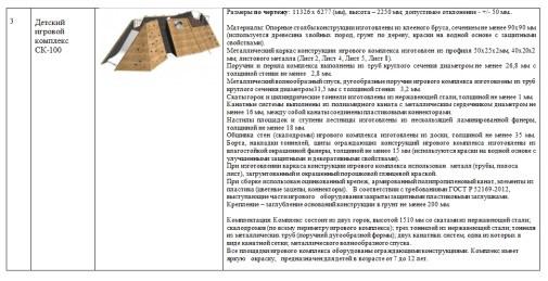 blagoustroistvo_Peski2