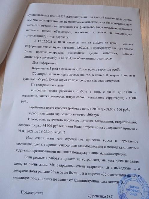 Обращение Деревенко к администрации