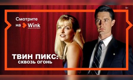 Сериал Твин Пикс Wink