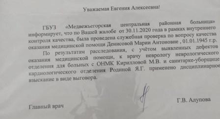 Скан официального ответа Медвежьегорской ЦРБ