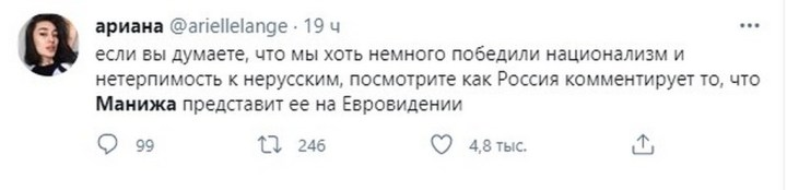 комментарий о Маниже в твиттере