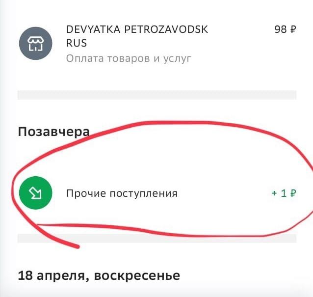 алименты 1 рубль