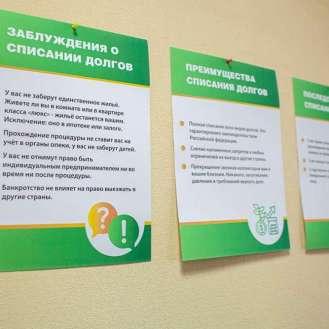 Центр помощи кредитным должникам в Петрозаводске