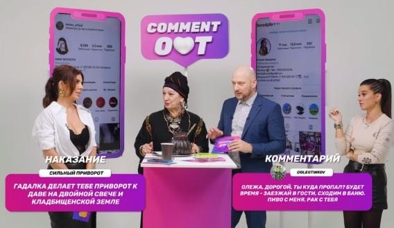 Анна Седокова участвует в YouTube-шоу Comment Out