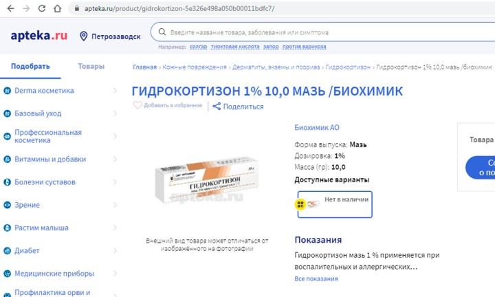 Из петрозаводских аптечных сетей пропала мазь «Гидрокортизон»