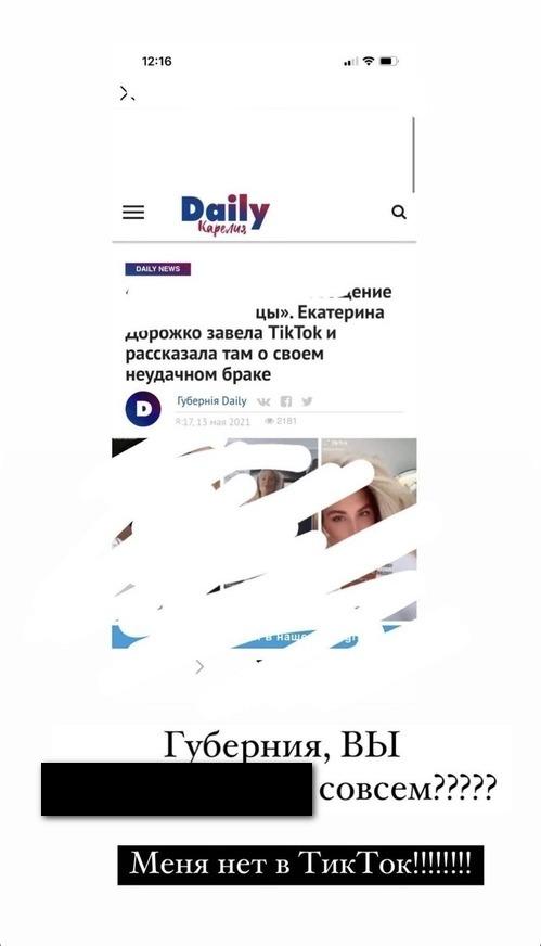 Дорожко ругается на Daily