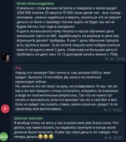 пострадавшие от компании Finiko паникуют в соцсетях
