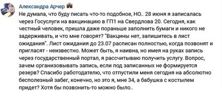 вакцинация, Петрозаводск, очередь