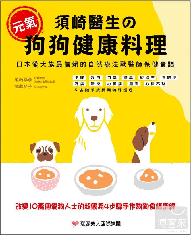 動手做 狗寶貝的有機鮮食餐! | guccima's news