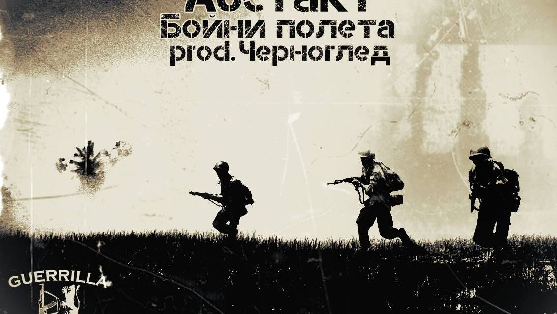 Абстакт – Бойни полета (prod. Черноглед) GUERRILLA REPUBLIK BULGARIA