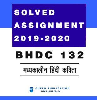 BHDC 132 MADHYAKAALEEN HINDI KAVITA IGNOU SOLVED ASSIGNMENT 2019 2020
