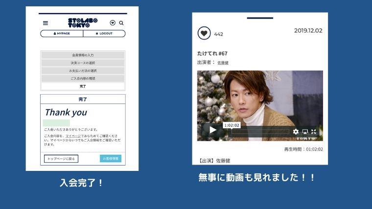 OKAWARIの登録4