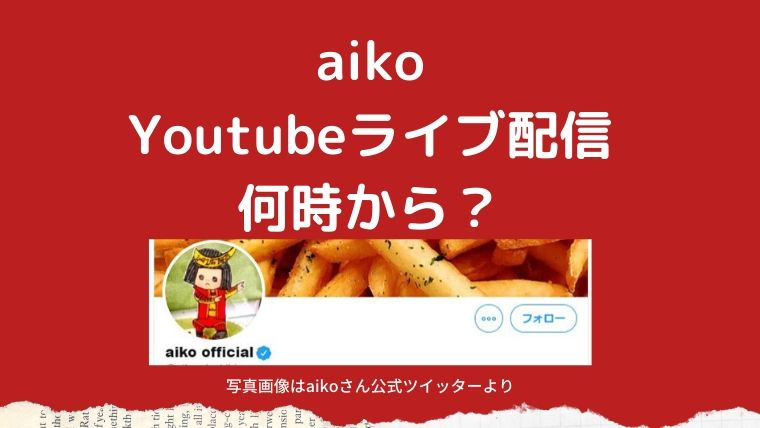 aikoユーチューブのライブ配信の時間